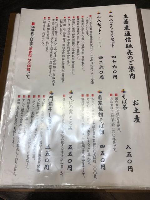 藤木庵(ふじきあん) メニュー