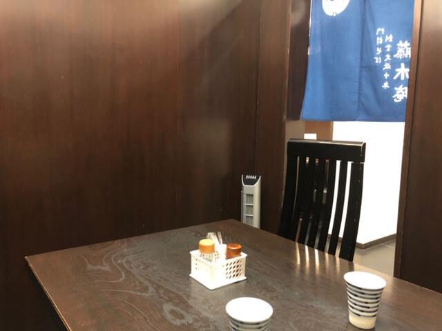 藤木庵(ふじきあん) 店内