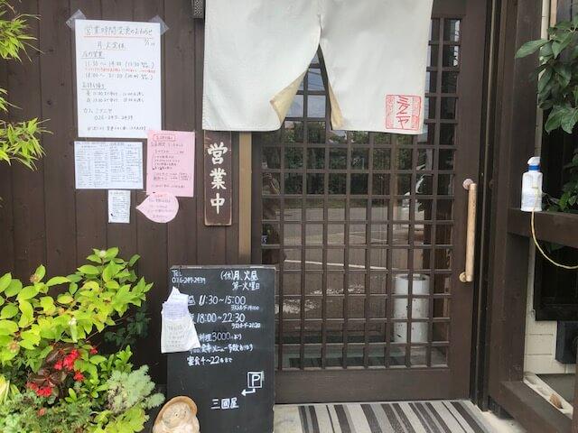 Cafe ミクニヤ アクセス