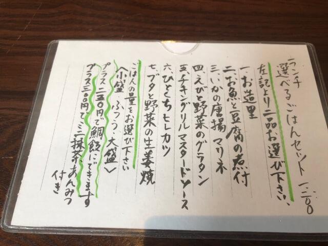 Cafe ミクニヤ メニュー