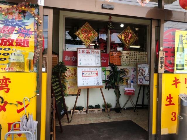 台湾料理 鮮味館(せんみかん) 長野稲里店 アクセス