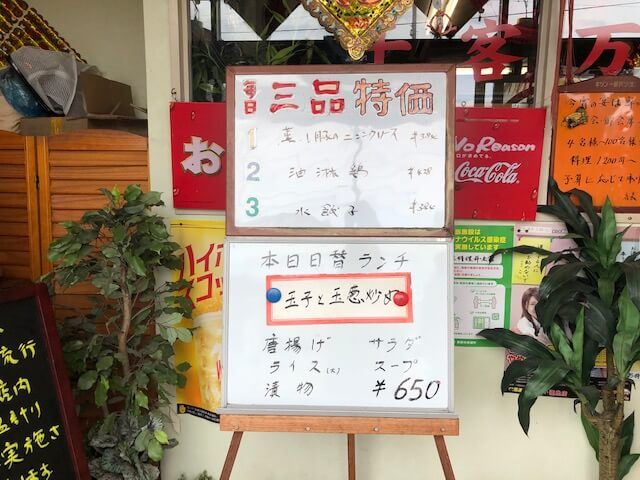 台湾料理 鮮味館(せんみかん) 長野稲里店 メニュー