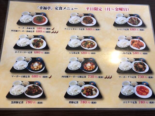 中華料理 幸福亭 メニュー