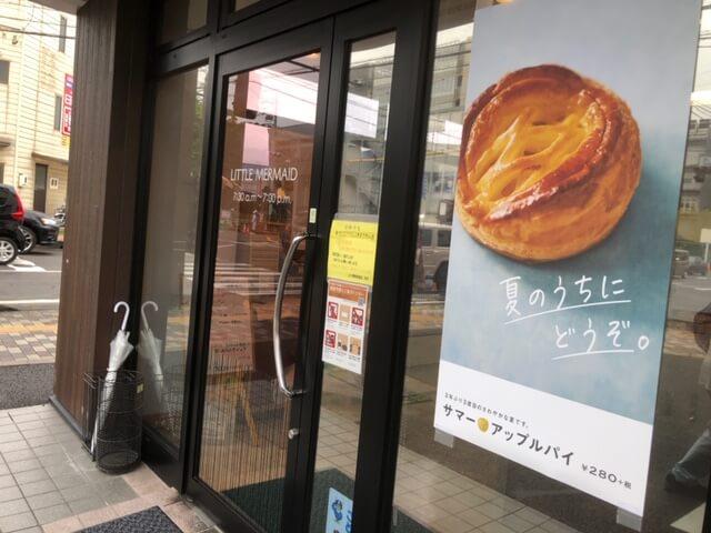 リトルマーメイド 長野若里店 アクセス