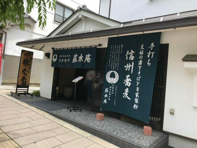 藤木庵(ふじきあん) アクセス