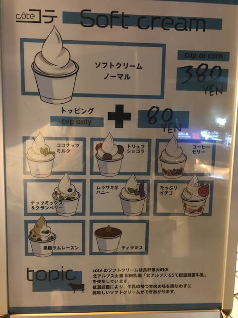 cote(コテ) メニュー