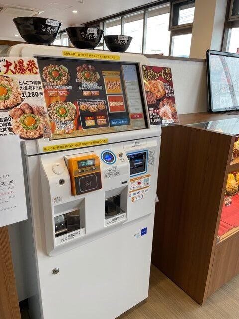 すた丼川中島 券売機