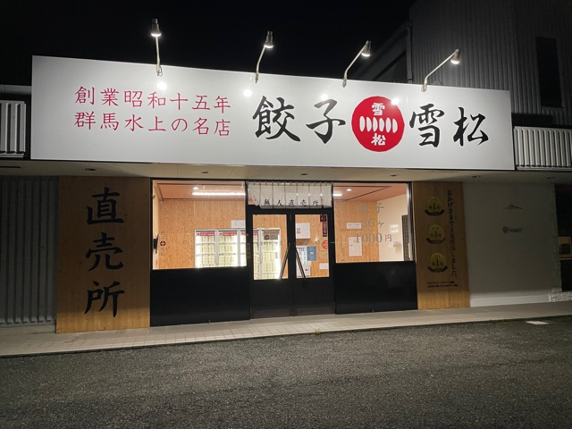 餃子の雪松 千曲 アクセス
